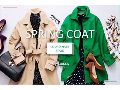 ニューヨーカー ウィメンズ「SPRING COAT COORDINATE BOOK」を紹介する特集コンテンツを公開。