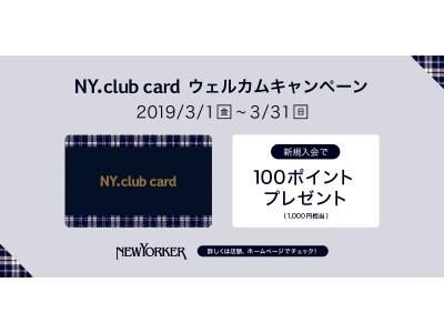 2019年3月1日(金)~31日(日)の期間、全国のニューヨーカーショップで『NY.club card ウェルカムキャンペーン』を開催!