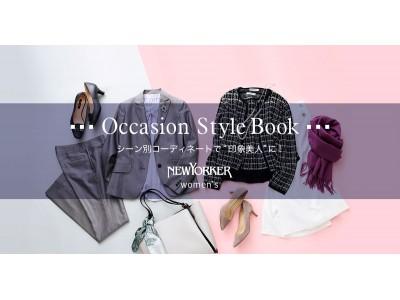 """ニューヨーカー ウィメンズ「シーン別コーディネートで""""印象美人""""に!Occasion Style Book」を紹介する特集コンテンツを公開。"""