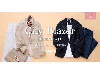 """ニューヨーカー ウィメンズ「PICK UP ITEM""""City Blazer""""」を紹介する特集コンテンツを公開。"""