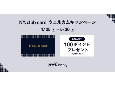 2019年4月25日(木)~30日(木)の期間、全国のニューヨーカーショップで『NY.club card ウェルカムキャンペーン』を開催!