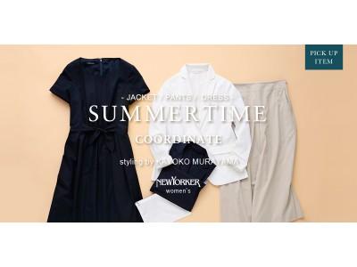 """ニューヨーカー ウィメンズ「PICK UP ITEM""""SUMMER TIME -Jacket/Pants/Dress-""""」を紹介する特集コンテンツを公開。"""