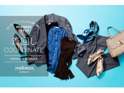 ニューヨーカー ウィメンズ「-洗えるセットアップさえあれば賢く着映え-BUSINESS SETUP 着回しCOORDINATE」を紹介する特集コンテンツを公開。