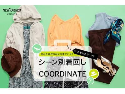 ニューヨーカー ウィメンズ「あなたはGWなにを着ていく?シーン別着回しCOORDINATE」を紹介する特集コンテンツを公開。