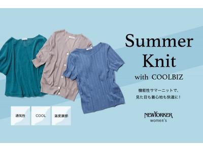 ニューヨーカー ウィメンズ「機能性サマーニットで、見た目も着心地も快適に!Summer Knit with COOLBIZ」を紹介する特集コンテンツを公開。