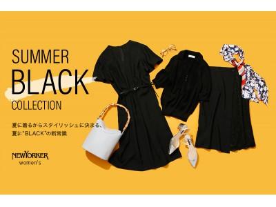 """ニューヨーカー ウィメンズ「夏に""""BLACK""""の新常識!SUMMER BLACK COLLECTION」を紹介する特集コンテンツを公開。"""