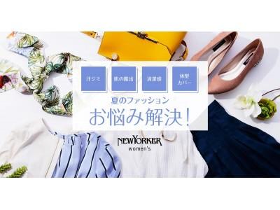 ニューヨーカー「 体型カバー・着やせ・汗染み対策!夏のお悩み解決コーデ」を紹介する特集コンテンツを公開。