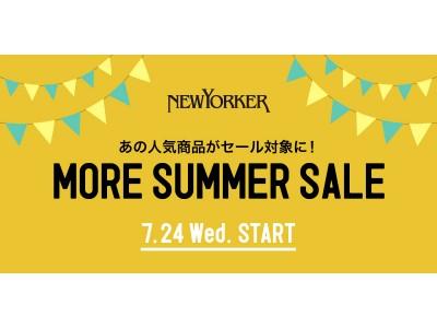 さらに夏物がお買い得に!2019年7月24日(水)よりニューヨーカー「MORE SUMMER SALE」スタート