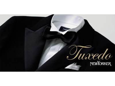 ニューヨーカーメンズ 大人の格式あるドレスアップスタイル「タキシード」が今シー…
