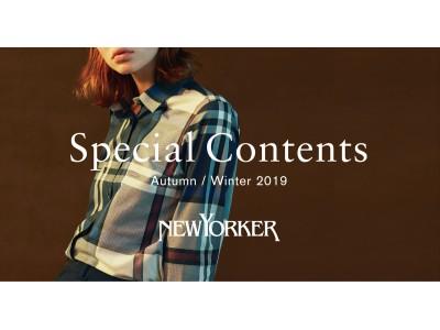 """NEWYORKERオフィシャルサイトにて、ニューヨーカーのアイコン""""ハウスタータン""""の魅力を紹介する「 Special Contents  Vol09 」を8月21日(水)より公開!"""