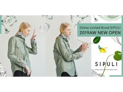 ダイドーフォワード、新ブランド「SIPULI(シプリ)」の紹介ページを公開。