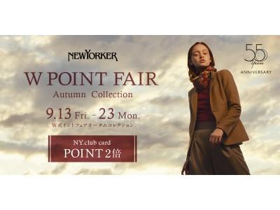 ニューヨーカーウィメンズ ポイントがお得に貯まる!ダブルポイントフェアを実施。