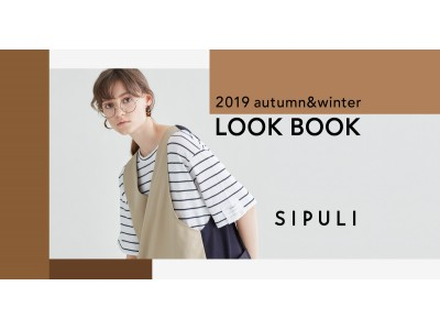 シプリ、「SIPULI 2019 Autumn & Winter LOOK BOOK」を紹介する特集コンテンツを公開。