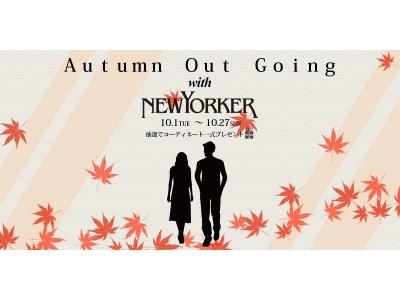 ニューヨーカー銀座フラッグシップショップ 10月1日(火)~27日(日)の期間「Autumn Out Going with NEWYORKER」を開催!