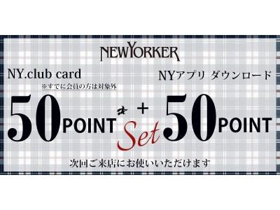 ニューヨーカー 10/1(火)~10/31(木)の期間「NEWYORKER公式アプリ ダウンロードキャンペーン」を開催。