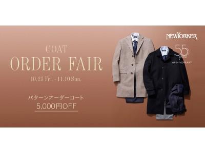ニューヨーカーメンズ 自分にあったサイズで素敵な一着を仕立てる「COAT OR…