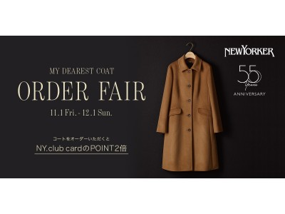11月1日(金)~12月1日(日)の期間、ニューヨーカーウィメンズ初の「MY DEAREST COAT オーダーフェア」を開催!