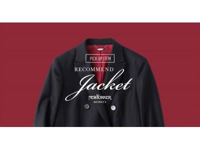 """ニューヨーカー ウィメンズ「PICK UP ITEM """"NEWYORKER women's Recommend Jacket""""」を紹介する特集コンテンツを公開。"""
