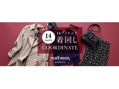 ニューヨーカー ウィメンズ「厳選!14アイテムで14Days着回しCOORDINATE」を紹介する特集コンテンツを公開。