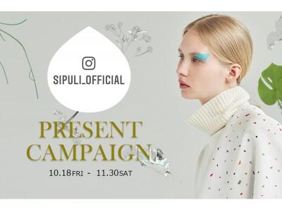 シプリ、「オープン記念プレゼントキャンペーン」を開催中!