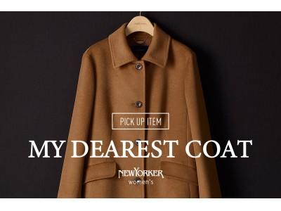 """ニューヨーカー ウィメンズ「PICK UP ITEM""""MY DEAREST COAT""""」を紹介する特集コンテンツを公開。"""
