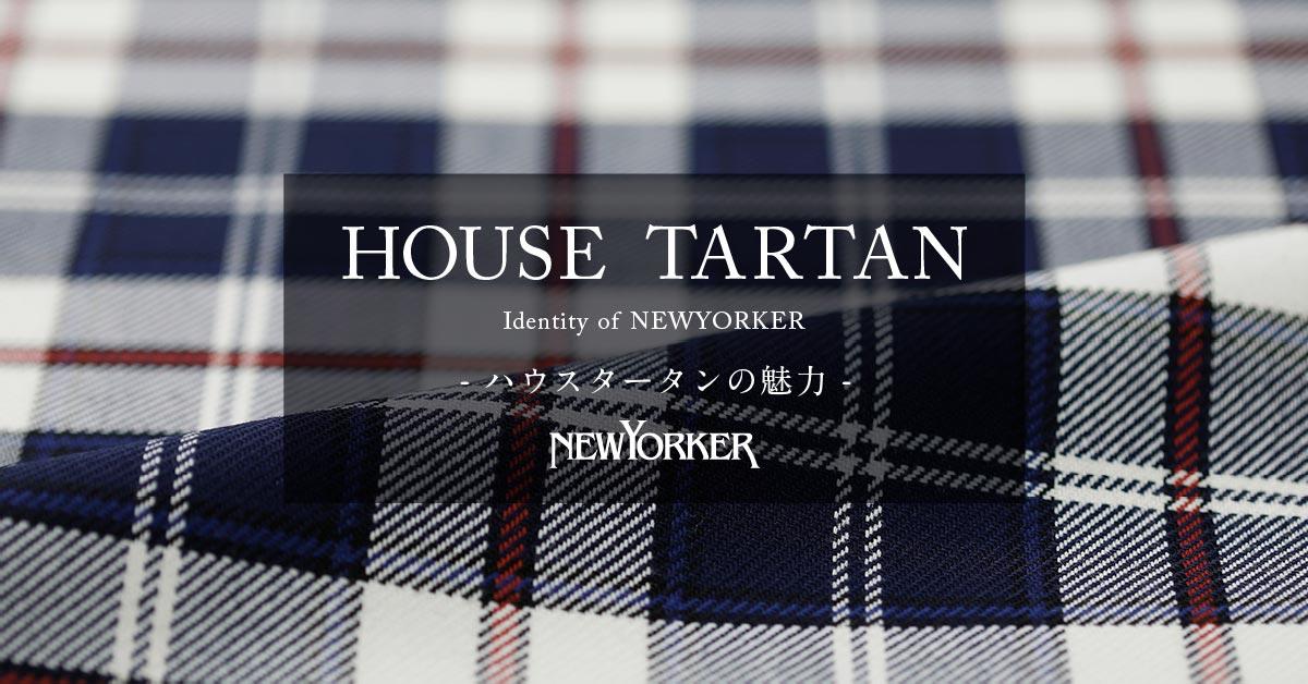 ニューヨーカー 「ハウスタータンの魅力」を紹介する特集コンテンツを公開。