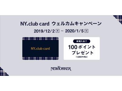 2019年12月2日(月)~2020年1月5日(日)の期間、全国のニューヨーカーショップで『NY.club card ウェルカムキャンペーン』を開催!