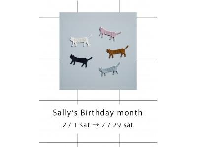 サリー・スコット ブランドの誕生日月をお祝いする特別なフェア「Sally's Birthday month」を開催。