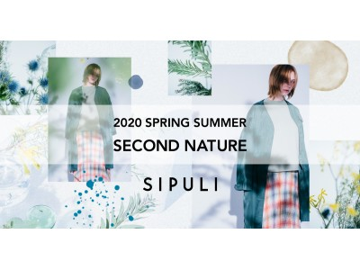 シプリ、「SIPULI 2020Spring&Summer About Us」を紹介する特集コンテンツを公開。