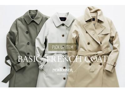"""ニューヨーカー ウィメンズ「PICK UP ITEM""""BASIC TRENCH COAT""""」を紹介する特集コンテンツを公開。"""