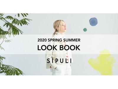 シプリ、「SIPULI 2020Spring&Summer LOOK BOOK」を紹介する特集コンテンツを公開。