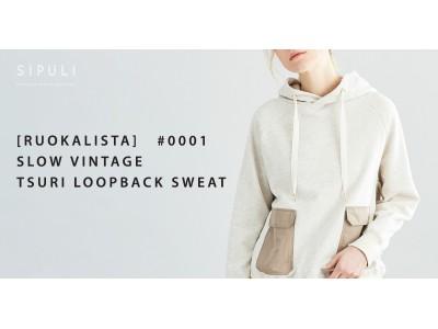 シプリ、「SIPULI RUOKALISTA 吊り編み裏毛スウェット」を紹介する特集コンテンツを公開。