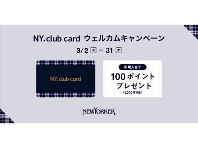 2020年3月2日(月)~3月31日(火)の期間、全国のニューヨーカーショップで『NY.club card ウェルカムキャンペーン』を開催!