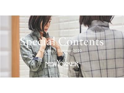 ニューヨーカーオフィシャルサイトにて、パターンオーダーの魅力を紹介する「 Special Contents  Vol.12 」を3月11日(水)より公開!