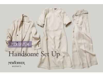 """ニューヨーカー ウィメンズ「PICK UP ITEM """" Handsome Setup """"」を紹介する特集コンテンツを公開。"""