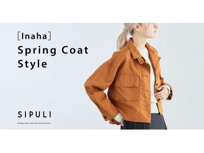 シプリ、「春のアウタースタイル | Inaha Spring Outer Style」を紹介する特集コンテンツを公開。