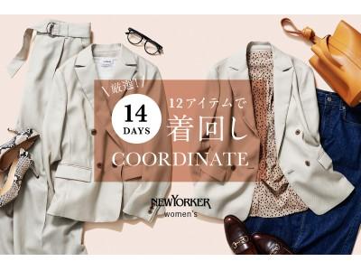 ニューヨーカー ウィメンズ「厳選!12アイテムで14Days着回しCOORDINATE」を紹介する特集コンテンツを公開。