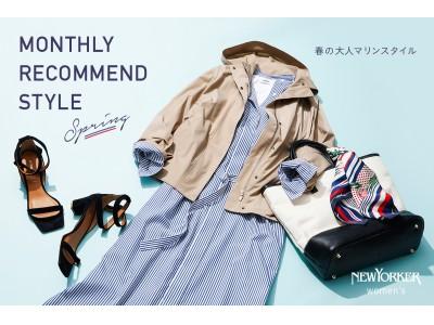 """ニューヨーカー ウィメンズ「MONTHLY RECOMMEND STYLE """"春のおとなマリンスタイル""""」を紹介する特集コンテンツを公開。"""