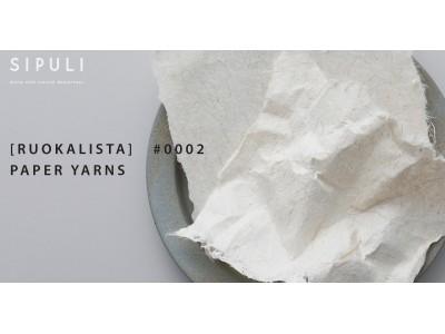 シプリ、「SIPULI RUOKALISTA PAPER YARNS 紙糸」を紹介する特集コンテンツを公開。