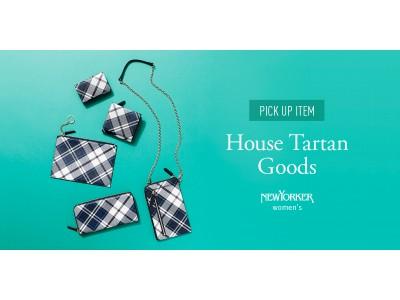 """ニューヨーカー ウィメンズ「PICK UP ITEM""""HOUSE TARTAN GOODS""""」を紹介する特集コンテンツを公開。"""