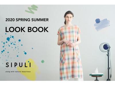 シプリ、「SIPULI 2020 Spring&Summer LOOK BOOK vol.02」を紹介する特集コンテンツを公開。