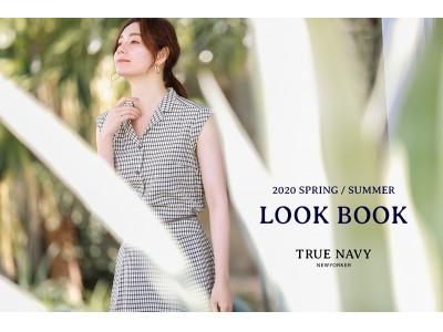 TRUE NAVY「LOOK BOOK 2020 SUMMER」を紹介する特集コンテンツを公開。