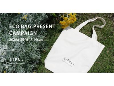 SIPULI「トートバッグプレゼントキャンペーン」開催!