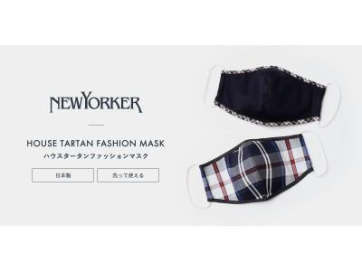 NEWYORKERを象徴するハウスタータンを使用した「洗って使える日本製ファッションマスク」を7月22日(水)から新発売。
