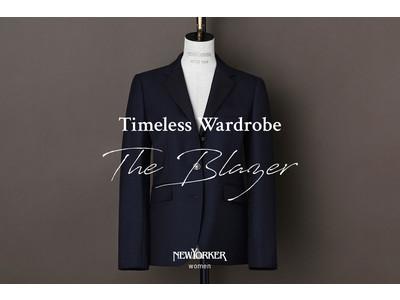 """ニューヨーカー ウィメンズ「Timeless Wardrobe""""The Blazer""""」を紹介する特集コンテンツを公開。"""