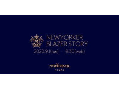 ニューヨーカー銀座フラッグシップショップにて、9月1日(火)より『NEWYORKER BLAZER STORY展』を開催!