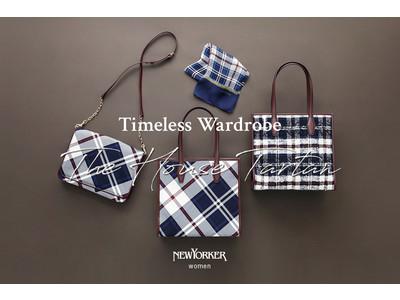 """ニューヨーカー ウィメンズ「Timeless Wardrobe""""The House Tartan""""」を紹介する特集コンテンツを公開。"""