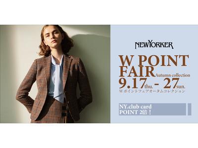ニューヨーカーウィメンズ 9月17日(木)~27日(日)の10日間、ポイントがお得に貯まる!ダブルポイントフェアを実施。