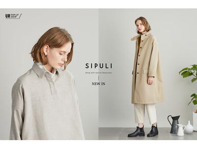 """""""カジュアルな女性らしさ""""""""知的な審美眼""""をコンセプトとしたアパレルブランド「SIPULI(シプリ)」がURBAN RESEARCH ONLINE STOREにてポップアップショップをオープン!"""