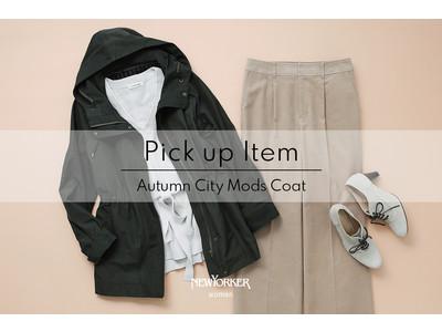 """ニューヨーカー ウィメンズ「PICK UP ITEM """"Ctiy Mods Coat""""」を紹介する特集コンテンツを公開。"""